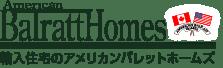 輸入住宅のアメリカンバレットホームズ